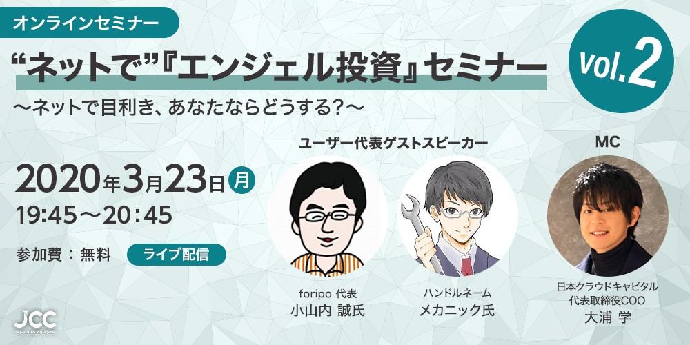 """―オンラインセミナーのご案内― 個人投資家の力で、日本から世界に誇れるベンチャー企業を生み出す """"ネットで""""『エンジェル投資』オンラインセミナー 〜ネットで目利き、あなたならどうする?〜"""